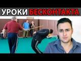 Как тренируют бесконтактный бой (Александр Шевцов, Михаил Рябко). Уроки боевого  ...