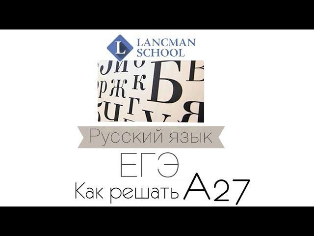 Как решать A27 - 1. Русский язык. ЕГЭ. [Курсы ЕГЭ/ОГЭ]