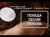 Елена Максимова и Евгений Кунгуров - Случайный вальс (21.09.15.)
