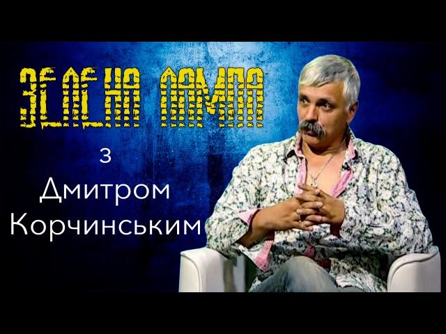 Зелена лампа з Дмитром Корчинським 21.07.2013