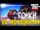 GTA 5 Online PC ГТА 5 Онлайн 11 - Гонки на мотоциклах!