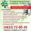 """Стоматологическая клиника """"Союз"""""""