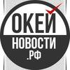 ОкейНовости.РФ