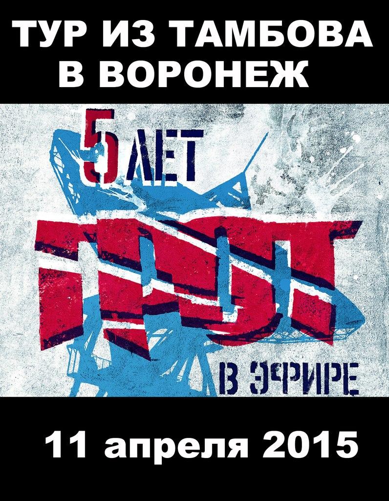 Афиша Тамбов ГРОТ / ТУР ИЗ ТАМБОВА / 11.04.15