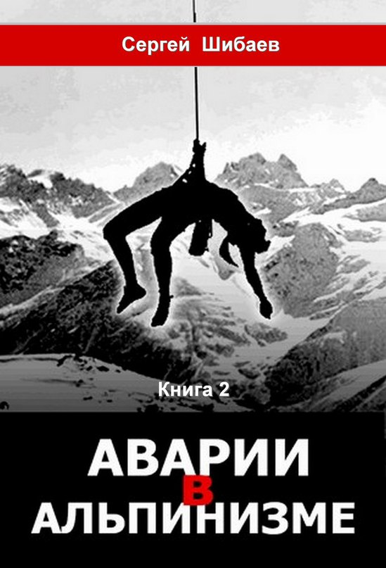 Шибаев Аварии В Альпинизме Pdf