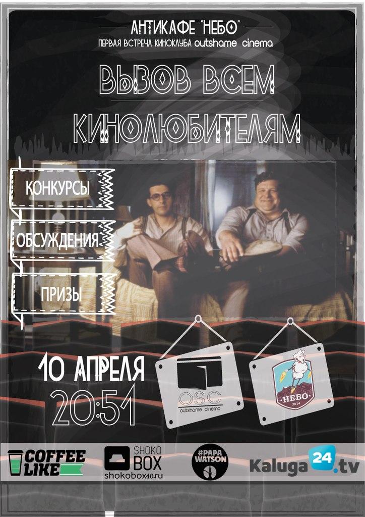 """Афиша Калуга Кино Клуб """"OutShame cinema"""""""