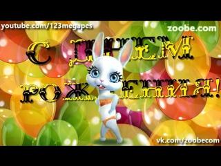 Zoobe Зайка С днем рождения, успехов, радости, везения!