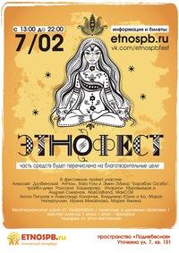 Фестиваль «ЭтноСПБ» 7 февраля 2015 в Поднебесной