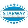 "ЦТО ""Starway"". Все виды образования за рубежом"
