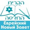 Брит Хадаша - Еврейский Новый Завет (аудио)