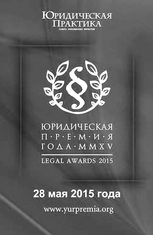 Юридическая премия 2015 года