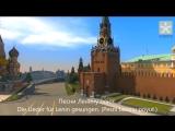 Rammstein - Moskau (Oficial Video) HD lyrics Текст песни и перевод
