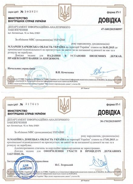 Заказать справку несудимости в Харькове
