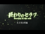[AnimeOpend] Owari no Seraph (TV-2) 2 Opening [Последний Серафим (2 сезон) 2 Опенинг] (720p HD)