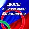 ДЮСШ города Слюдянки ВКонтакте