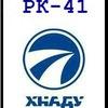 <<РК-41>> ХНАДУ
