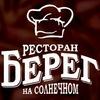 "РЕСТОРАН ""Берег на Солнечном"""
