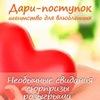"Агентство""ДАРИ-ПОСТУПОК"" в Ярославле"