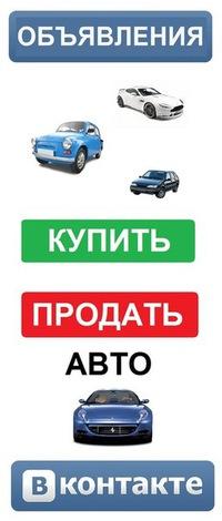 Куплю автомобиль объявления подать объявление о продаже квартиры на циан