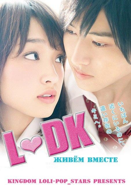 Л-ДК - Живём вместе / L-DK