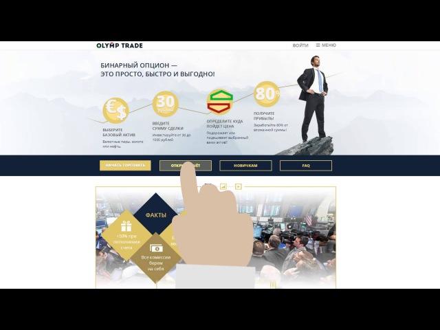 OlympTrade-Как зарабатывать на бирже, но не тратить время и деньги на профессиональную подг...