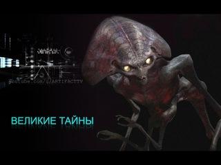 Великие тайны. Грибные пришельцы (HD 720p)