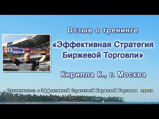 Серия видеоаудио-отзывов на тренинг ЭСтБТ. Кирилл К., г. Москва