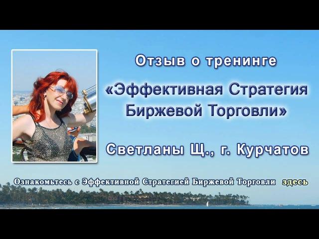 Серия видеоаудио-отзывов на тренинг ЭСтБТ. Светлана Щ., г. Курчатов