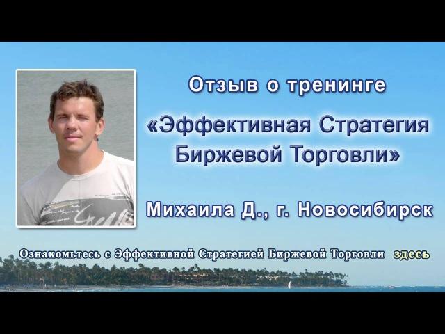 Серия видеоаудио-отзывов на тренинг ЭСтБТ. Михаил Д., г. Новосибирск