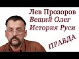 Лев Прозоров. Интервью для фильма