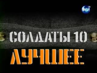 Солдаты-10: ЛУЧШЕЕ (Лучшие истории из всех сезонов