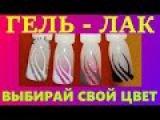 Дизайн ногтей - Гель лак - Мастер класс Алина Быкова