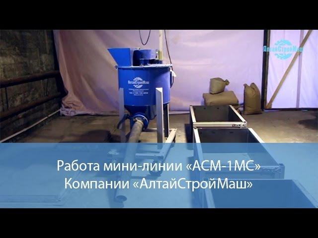 Работа на мини линии по производству газобетона от компании АлтайСтройМаш