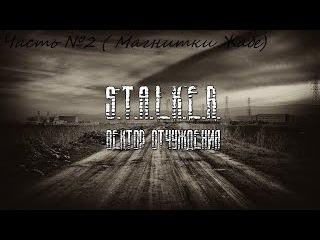 Сталкер-Вектор Отчуждения Часть#2 ( Магнитки Жабе )