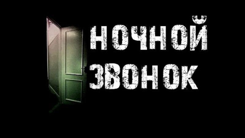 Страшные истории на ночь - Звонок