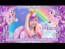 Шьем косплей Princess Cadence часть 1
