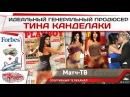 Тина Канделаки – идеальный генеральный продюсер Матч ТВ