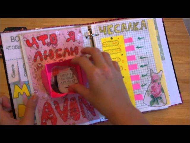 Идея для личного дневника 12