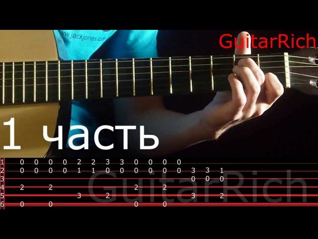 Requiem for a Dream Реквием по мечте Видео разбор соло перебора на гитаре