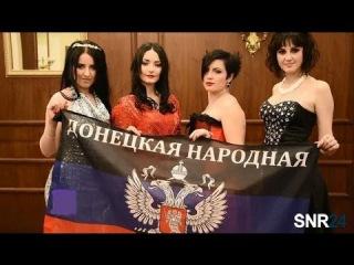Донецк. Женщины Ополчения ДНР надели вечерние платья на 8 марта. 07/03/2015