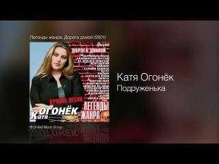 Катя Огонёк - Подруженька - Легенды жанра. Дорога домой /2001/