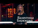 Валентина Бирюкова 'Баллада о матери'-Нокауты-Голос -Сезон 3.14 11 2014