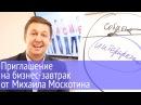 Приглашение на бизнес-завтрак от Михаила Москотина