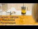 Отзывы о бизнес-завтрака с Михаилом Москотиным, 10 сентября 2015 года, 2