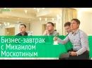 Отзывы о бизнес-завтрака с Михаилом Москотиным, 10 сентября 2015 года, 1