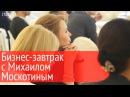 Отзывы о бизнес-завтрака с Михаилом Москотиным, 27 августа 2015 года