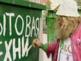 Наша Russia: Сифон и Борода - Сортировка мусора