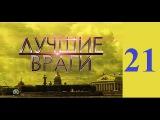 Лучшие враги 21 серия 20 10 2014 смотреть онлайн