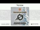Калинов Мост - Челом (Ледяной походъ. Аудио)
