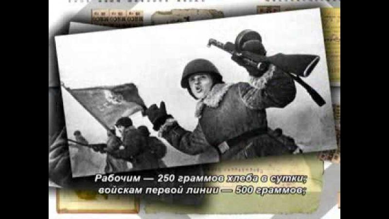 Аты-баты. Выпуск 25. Оборона Ленинграда. Часть 1